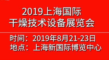 2019中国(上海)国际干燥技术设备展览会