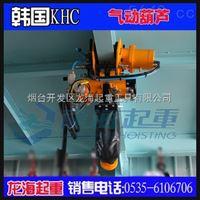 2噸KHC氣動葫蘆,煤氣廠用氣動提升工具