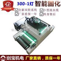 小型台式UV固化机6kw紫外线大板uv油墨