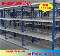 易达仓储货架广州南沙组合不锈钢轻型货架